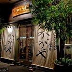 Foto van kagaya japanese restaurant