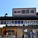 道の駅潮見坂