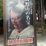 特別展 八大童子像展のポスター