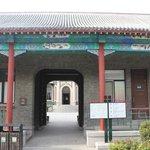 Резиденция последнего императора Китая