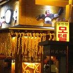 Ice cream store, Insadong Street