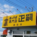 Gyoza Specialty restaurant Masashi Tsuruta