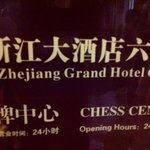 Photo of Junlan Zhejiang Hotel