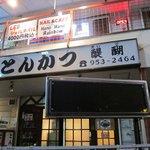 Photo de Daigo