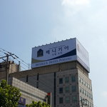 Photo of Benikea Hotel Pohang