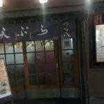 Shinjuku Tsunahachi's shop front