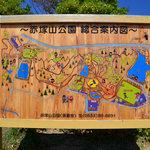 赤塚山公園の案内