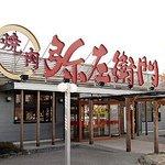 Grilled Beef Yazaemon Hoei Foto