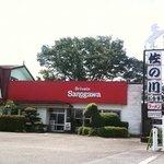Drive Inn Sanogawa