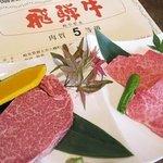 Charcoal Grilled Beef Midoriya
