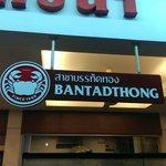 Somboon Bantadthong