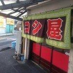 Hokkaidoramen Koshiya