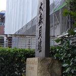 大田区側ある碑、狭い道を通りここに到達