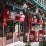 Asian Restaurants surround the area