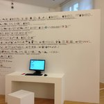 Current installation, very interactive!