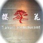 صورة فوتوغرافية لـ Sakura Restaurant and Sushi Bar