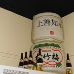 Saki barrels like we saw in Japan