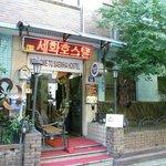 セファホステル入口。 日本語表示の張り紙などがある。