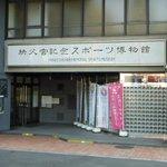 秩父宮記念スポーツ博物館