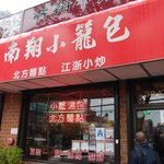 one of many nice place to eat at Flushing