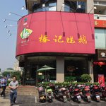 Chunji Roasted Goose Restaurant (Zhongshan Road)