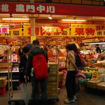 Kuromon Market is a block away
