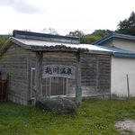 Koshikawa Onsen