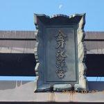 一の坂鳥居と上弦の月