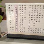 Menu, all in Japanese
