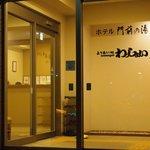 Hotel Monzen no Yu Foto