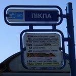 Автобусная остановка возле отеля