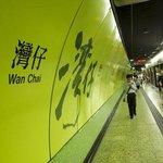 Local Attraction - Wanchai MTR Station - 2 mins walk