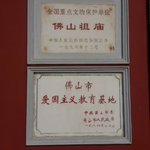 Foshan Temple