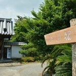 能満寺から登城します
