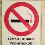 В отеле не курят.