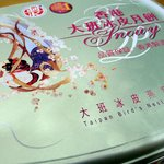 Taipan Bakery - canister for snowy mooncakes