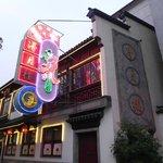 De Yue Lou, old one in Guanqian Street