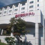 Photo of Yuzawa Toei Hotel