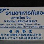 Foto di Kan Eng Restaurant