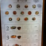 Wa Cafe Yusoshi Menu