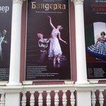 バレエバヤデールのポスター