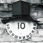 """""""Пушкинская-10"""""""