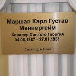 В холле бюст Маршала Маннергейма
