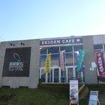 箱根駅伝カフェ
