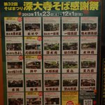 蕎麦祭りポスター