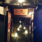 Entrance to Hiro along Kiyamachi Dori
