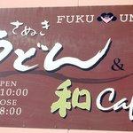 Sanuki Udon Fukuume