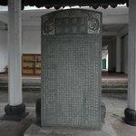 prasasti kuno di kompleks masjid Huaisheng