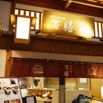 Photo of Nihon no Shun no Aji Hyakuzen