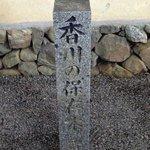 香川の保存木と刻まれています。